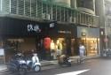 對面日式料理、潮牌服飾
