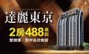 六合軸心圈、國際飯店宅「達麗東京」
