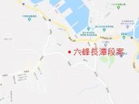 六峰長潭段案