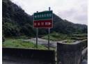 坪林區-柑腳坑土地,9375坪