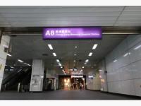 A8捷運站