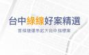 建案開箱文│台中捷運好案精選