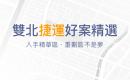 建案開箱文│雙北捷運好案精選