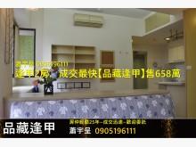 逢甲2房,成交最快【品藏逢甲】售658萬