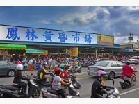 鳳林黃昏市場