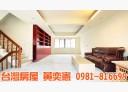 龜山區-華美街4房3廳,36.7坪