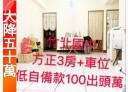 竹北市-新民街3房2廳,34.1坪