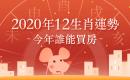 2020金鼠年 12生肖運勢大解析