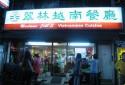 方圓10公尺客滿名店(越南餐廳)
