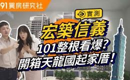 101整根看爆?開箱天龍國起家厝!︱台北市-宏築信義