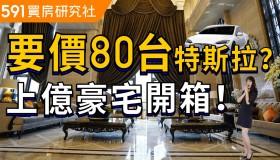 要價80台特斯拉? 上億奢華豪宅內裝開箱︱台中-國家1號院