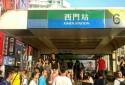 西門捷運站走路1分鐘抵達