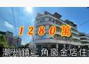 潮州鎮-曲江街7房3廳,102坪