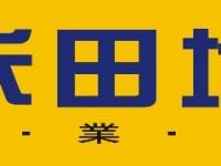 長虹創意科技總部