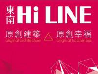 東南 Hi LINE