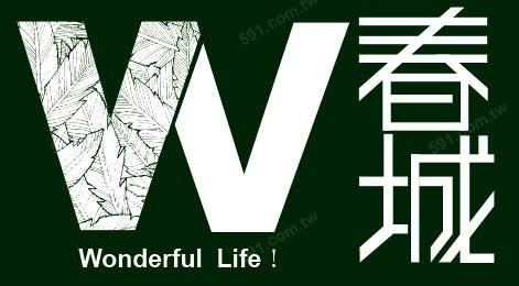 W春城】-新莊區新成屋-建案價格-建案詳情-591新建案
